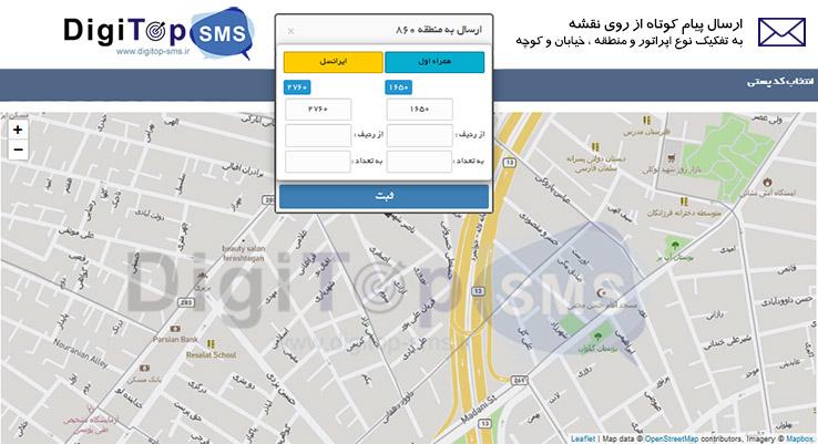 ارسال پیامک تبلیغاتی از روی نقشه